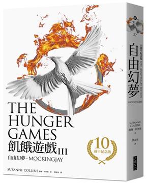 飢餓遊戲(3):自由幻夢