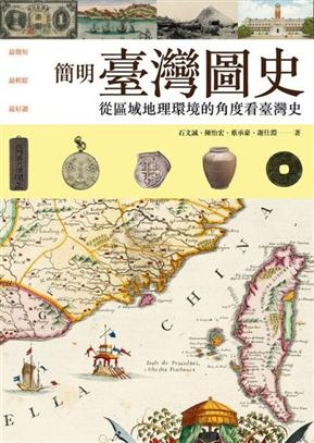 簡明臺灣圖史:從區域地理環境的角度看台灣史