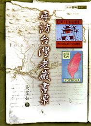 寻访台湾老藏书票
