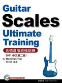 吉他音階終極訓練2011中文二版