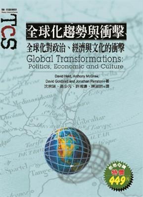 全球化趋势与冲击
