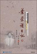 叶荣钟日记(上下册不分售)