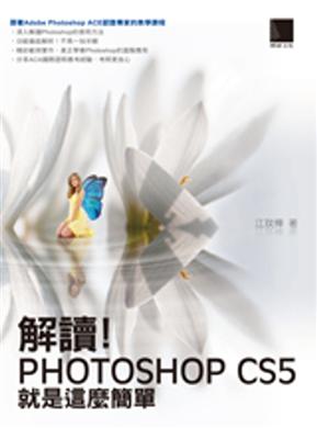 解讀!Photoshop CS5就是這麼簡單