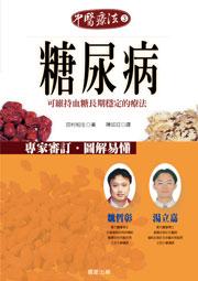 中医疗法3:糖尿病