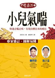 中医疗法1:小儿气喘