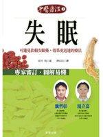 中医疗法2:失眠