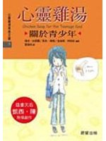 心灵鸡汤(关于青少年):心灵鸡汤家族文库9