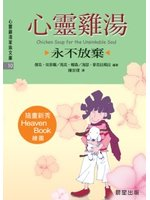 心灵鸡汤(永不放弃):心灵鸡汤家族文库10