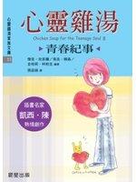 心灵鸡汤(青春记事):心灵鸡汤家族文库11