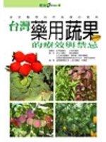 台湾药用蔬果的疗效与禁忌