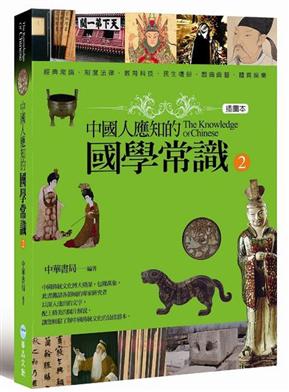 中國人應知的國學常識(2)