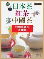 日本茶 红茶 中国茶