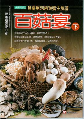 百菇宴(下)食药用菇菌类养生食谱