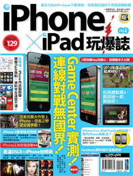 iPhone x iPad 玩爆誌(2)