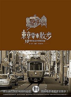 東京電車散步:10條特色電車路線漫遊