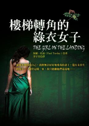 樓梯轉角的綠衣女子