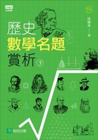 歷史數學名題賞析(5)