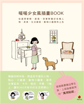 暖暖少女風插畫BOOK:從選擇筆類、紙張,到實際畫好各種人物、美食、生活雜貨、動物小圖案和上色