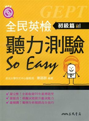 全民英检听力测验 So Easy(初级篇)增订二版(含活动夹册)