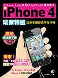 iPhone4玩家特區:從新手變身高手全攻略