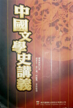 中國文學史講義