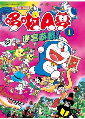 哆啦A夢迷宮遊戲(1)