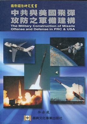 中共與美國飛彈攻防之軍備建構