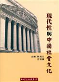 性與中國社會文化