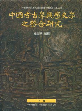 中国考古学与历史学之整合研究(上下)精装