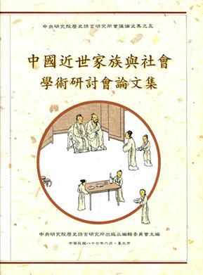 中国近世家族与社会学术研讨会伦文集(精)