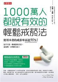 1000萬人都說有效的輕鬆戒菸法