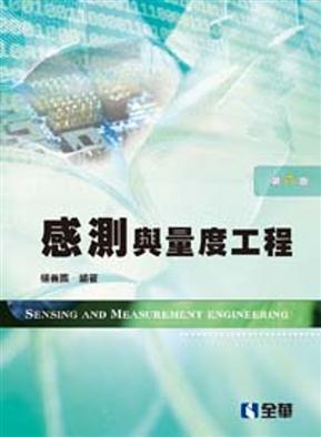 感測與量度工程(第六版)(精裝本)