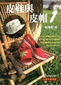 皮鞋與皮帽(1)