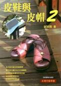 皮鞋與皮帽(2)