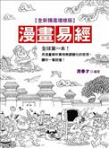 漫畫易經~ 精進典藏版~