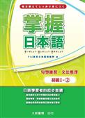 掌握 語初級Ⅰ~2 句型練習.文法整理