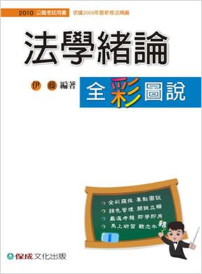 法學緒論:全彩圖說-公職考試   (二手書)