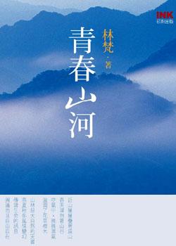 青春山河-印刻文学226