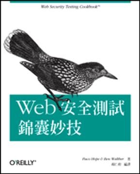 Web 安全测试锦囊妙技