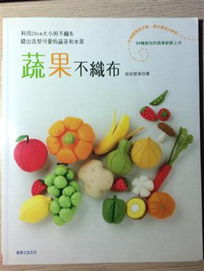 蔬果不織布-生活彩藝42