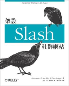 架设 Slash 社群网站