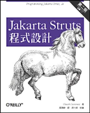 Jakarta Struts 程式设计