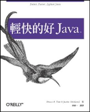 轻快的好 Java