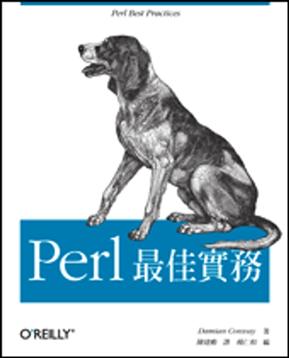 Perl 最佳实务