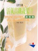 活氧高纤蔬果汁:调理篇