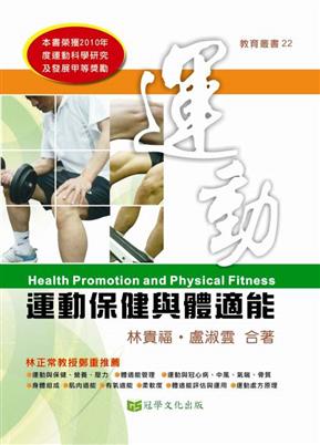 運動保健與體適能(平裝更新版)