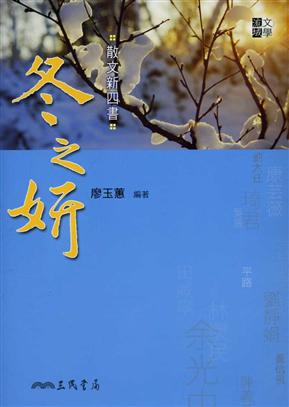 散文新四书-冬之妍(二版)