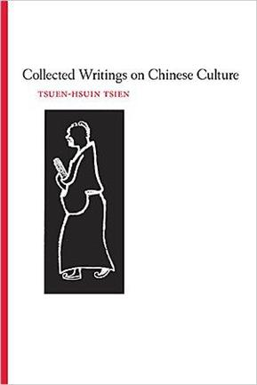 Collected Writings on Chinese Culture