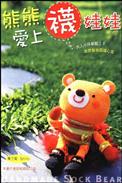 熊熊愛上襪娃娃