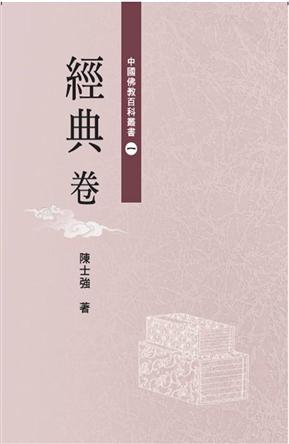中国佛教百科丛书. 1, 经典卷